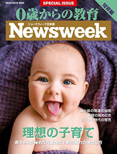 ニューズウィーク日本版 別冊『0歳からの教育 知育編』の書影