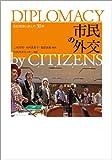 市民の外交―先住民族と歩んだ30年