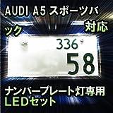 LEDナンバープレート用ランプ AUDI A5スポーツバック 前期対応 2点セット