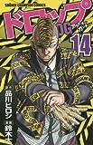 ドロップOG(14)(少年チャンピオン・コミックス)