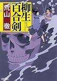 柳生百合剣 (朝日文庫)