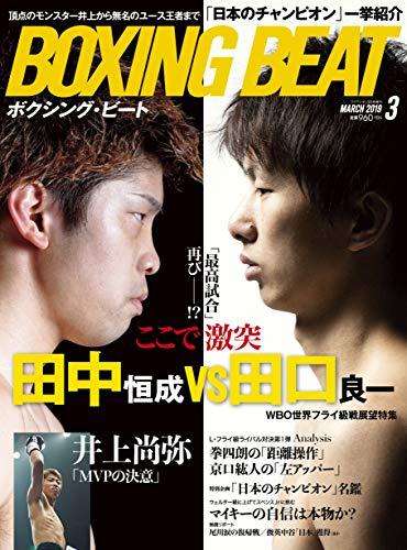BOXING BEAT(ボクシング・ビート) (2019年3月)