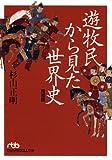 遊牧民から見た世界史 増補版 (日経ビジネス人文庫) -