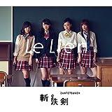 斬鉄剣(初回限定盤A)(DVD付)