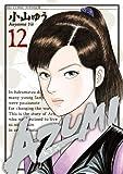 AZUMIーあずみー 12 (ビッグコミックス)