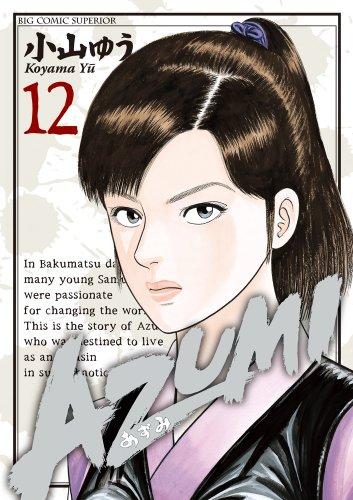 AZUMIーあずみー 12 (ビッグコミックス)の詳細を見る