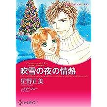 吹雪の夜の情熱 その夜、恋が始まる (ハーレクインコミックス)