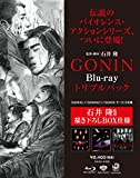 GONIN Blu-ray トリプルパック 【『GONIN』+『GONIN2』+『GONINサーガ』合計3枚組】 画像
