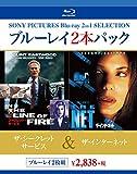 ブルーレイ2枚パック  ザ・シークレット・サービス/ザ・インターネット [Blu-ray]