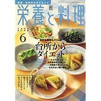 栄養と料理 2008年 06月号 [雑誌]