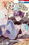 【急募】村長さん 4 (花とゆめCOMICS)