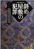 斜め屋敷の犯罪 (光文社文庫)