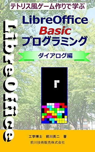 テトリス風ゲーム作りで学ぶLibreOffice Basicプログラミング(ダイアログ編)