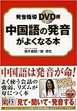 発音指導DVD付 中国語の発音がよくなる本(DVD付)
