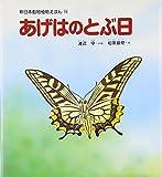 あげはのとぶ日 (新日本動物植物えほん 10)