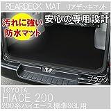 カーヴィン リアデッキマット ブラック RM-2311-01 ハイエース 200系 標準 SGL用 カーゴマット 防水