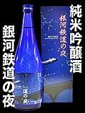 銀河鉄道の夜純米吟醸酒桜顔酒造専用カートン入
