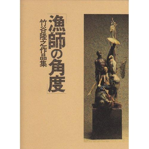 「漁師の角度」—竹谷隆之作品集