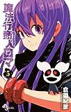 魔法行商人ロマ 5 (少年サンデーコミックス)