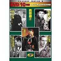 西部劇 2 黄色いリボン DVD10枚組 TEN-309-ON