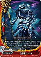 バディファイト/S-CP01/0014 次元竜 ウィスア 【ガチレア】