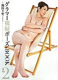 グラマー裸婦 ポーズBOOK VOL.2