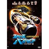 スペース・バンパイア HDリマスター版 [DVD]