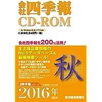 会社四季報CD-ROM 2016年4集 秋号 (<CDーROM>)