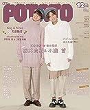 POTATO(ポテト) 2018年 12 月号 [雑誌]