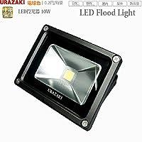 LED投光器10W 電球色 広角ライト ACコードプラグ付 IP65屋外防水加工 ウラザキ照明1年保証(型番UR-10WCWY)