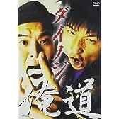 俺道 [DVD]