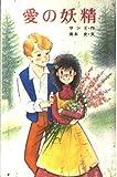 愛の妖精 (ポプラ社文庫 (C34))