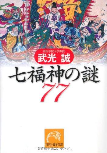 七福神の謎77 (祥伝社黄金文庫)