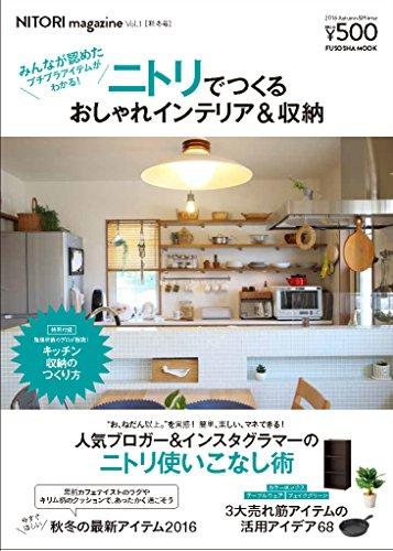 RoomClip商品情報 - NITORI magazine ニトリでつくるおしゃれインテリア&収納 (扶桑社ムック)