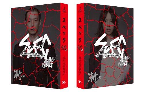 劇場版 SPEC 〜結〜 漸ノ篇 プレミアム・エディション(ポストカードなし) [Blu-ray] -