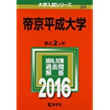 帝京平成大学 (2016年版大学入試シリーズ)