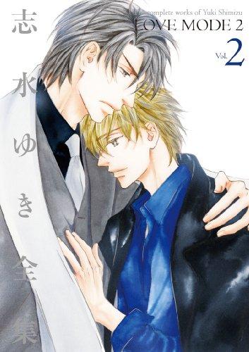 志水ゆき全集(2) LOVE MОDE (2) (ディアプラス・コミックス)の詳細を見る