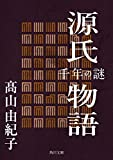 源氏物語 千年の謎<源氏物語 千年の謎> (角川文庫)