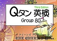 Qタン 英検準1級合格 Group80; 3rd edition