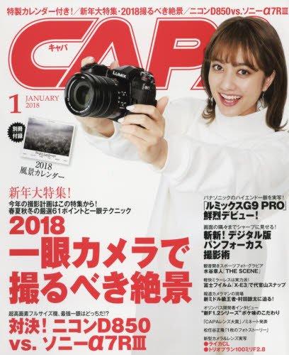 CAPA(キャパ) 2018年 01 月号 [雑誌]