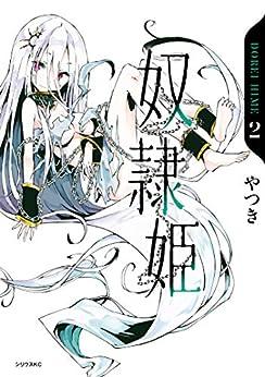 [やつき]の奴隷姫(2) (シリウスコミックス)