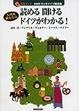 読める聞けるドイツがわかる! NHKラジオ講座入門を終えたら (CDブック)