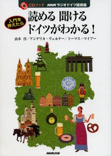 読める聞けるドイツがわかる! NHKラジオ講座入門を終えたら (CDブック)の詳細を見る