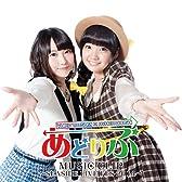 あどりぶ MUSIC CLIP~SEASIDE LIVE FES 2014~