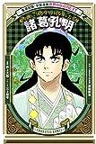 諸葛孔明(学習漫画 世界の伝記NEXT) (集英社児童書)