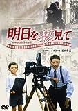 明日を夢見て[DVD]