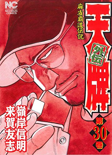天牌外伝(30) (ニチブンコミックス)