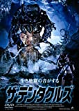 ザ・テンタクルズ[DVD]