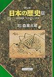 足利義満、「日本国王」となる (マンガ 日本の歴史 20)