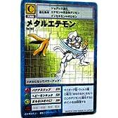 デジタルモンスターカードゲーム メタルエテモン ノーマル Bo-197 (特典付:大会限定バーコードロード画像付)《ギフト》